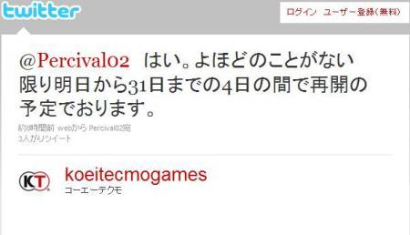 ・ォ・ッ・・・ゥ縲�twitter_convert_20110328072751KOEI twitter
