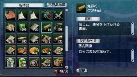 蜈咲スェ隨ヲ_convert_20110407090159免罪符