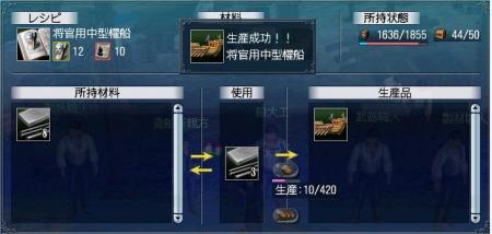 蟆・ョ倡畑荳ュ蝙区ォり飴_convert_20110506065736将官用中型櫂船