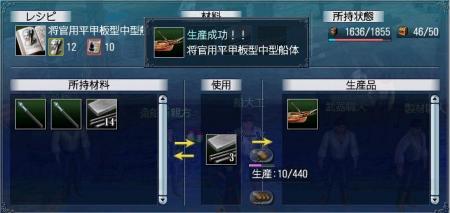 蟆・ョ倡畑蟷ウ逕イ譚ソ蝙倶クュ蝙玖飴菴点convert_20110506065823将官用平甲板型中型船体