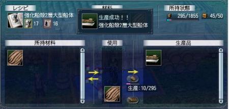 蠑キ蛹冶飴谿サ莠悟ア、螟ァ蝙玖飴菴点convert_20110506065521強化船殻二層大型船体