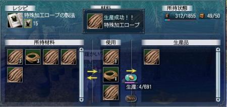 迚ケ谿雁刈蟾・繝ュ繝シ繝誉convert_20110506065919特殊加工ロープ