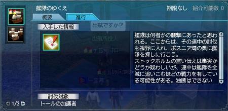濶ヲ髫翫・繧・¥縺・convert_20110703181720艦隊のゆくえ