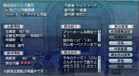 蜈ャ隱榊膚莨夲シイ・点convert_20110815211749公認商会R3