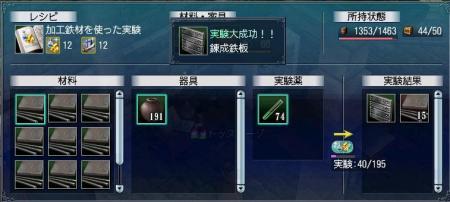 邱エ謌宣延譚ソ謌仙粥_convert_20111124193317練成鉄板成功