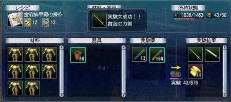 鮟・≡縺ョ蛻?蜑」_convert_20111124193234黄金の刀剣
