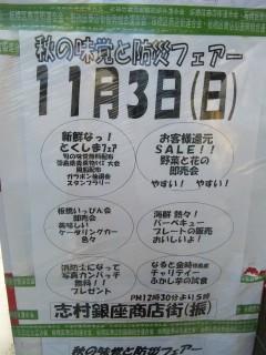 131031_akinomikaku1