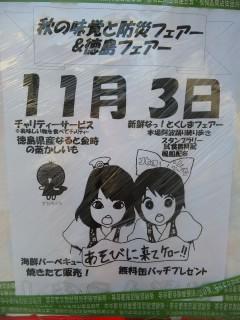 131031_akinomikaku2