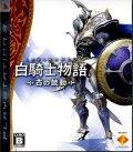 白騎士物語 -古の鼓動