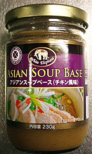 スープベース