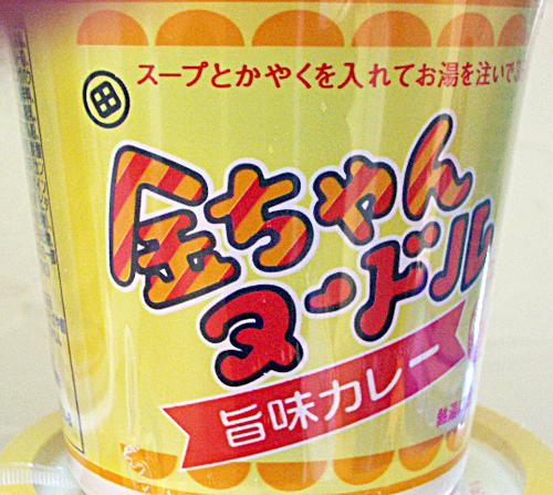 金ちゃんヌードル旨味カレー