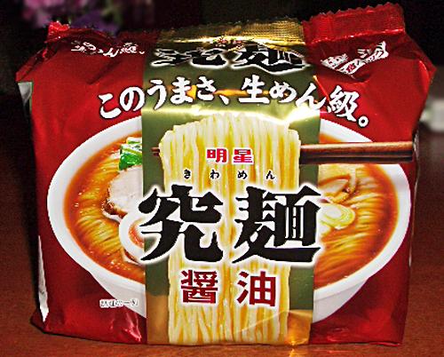 究麺パック