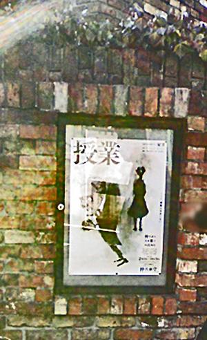 外のポスター
