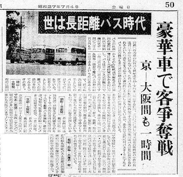 S27.7.4K 京都‐大阪間長距離バスb