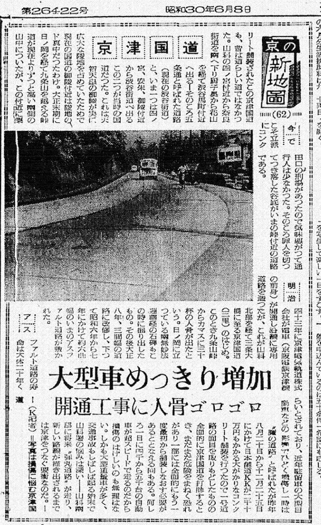 S30.6.8KC 京津国道 開通工事に人骨ゴロゴロb