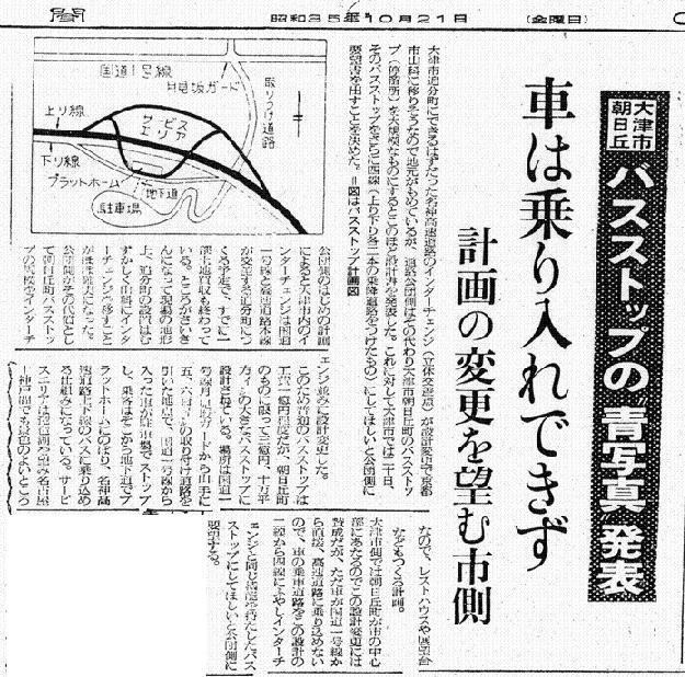 S35.10.21Y 名神大津バス停計画b