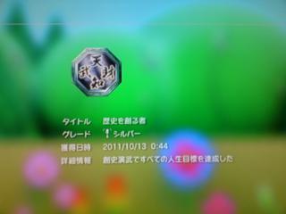 SN3O0135_convert_20111018005641.jpg