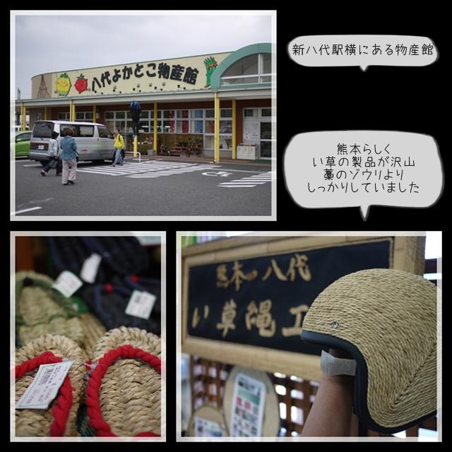 ちょっと熊本01