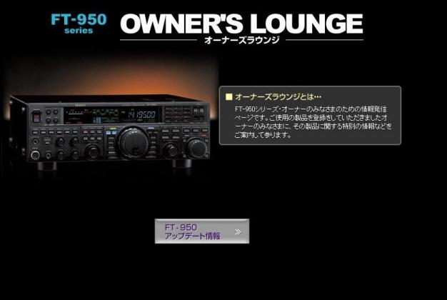 FT-950ダウンロードサイトD