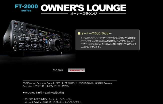 FT-2000ダウンロードサイトD