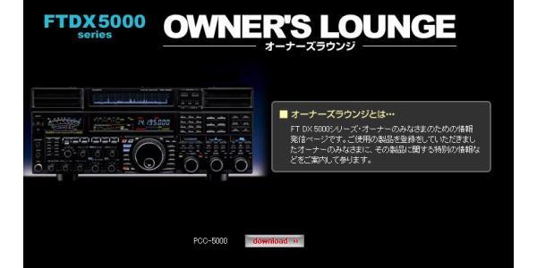PCC5000ダウンロードサイトA