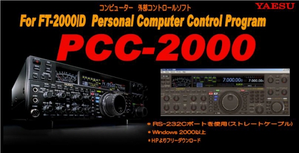 PCC-2000D.jpg