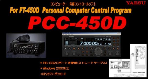 PCC-450DD.jpg