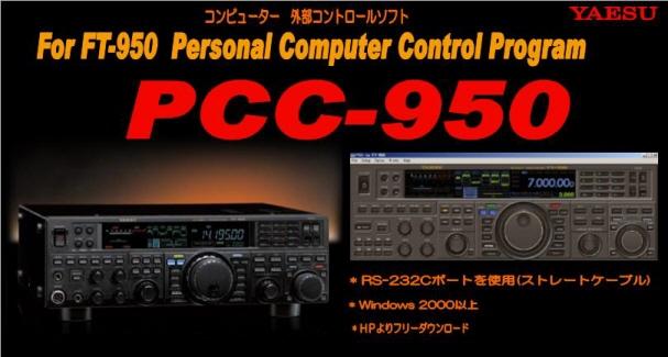 PCC-950D.jpg