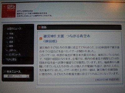 image_20130623202210.jpg