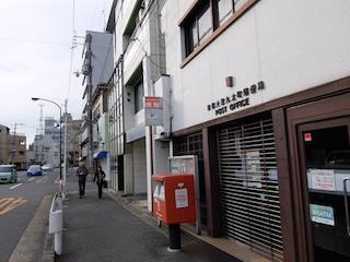 京都大宮丸太町郵便局