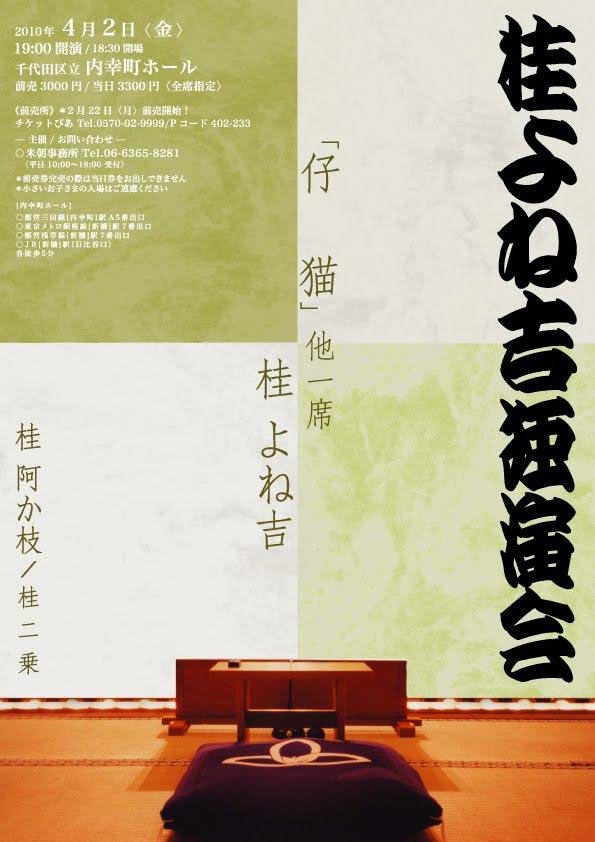 yonekichi_10402[1]