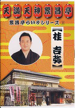 hanjoutei3_kichiya.jpg