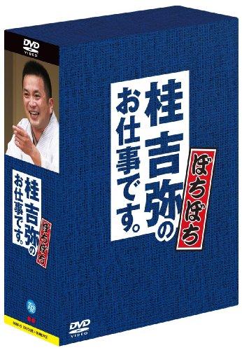 kichiya_bochibochi_box.jpg