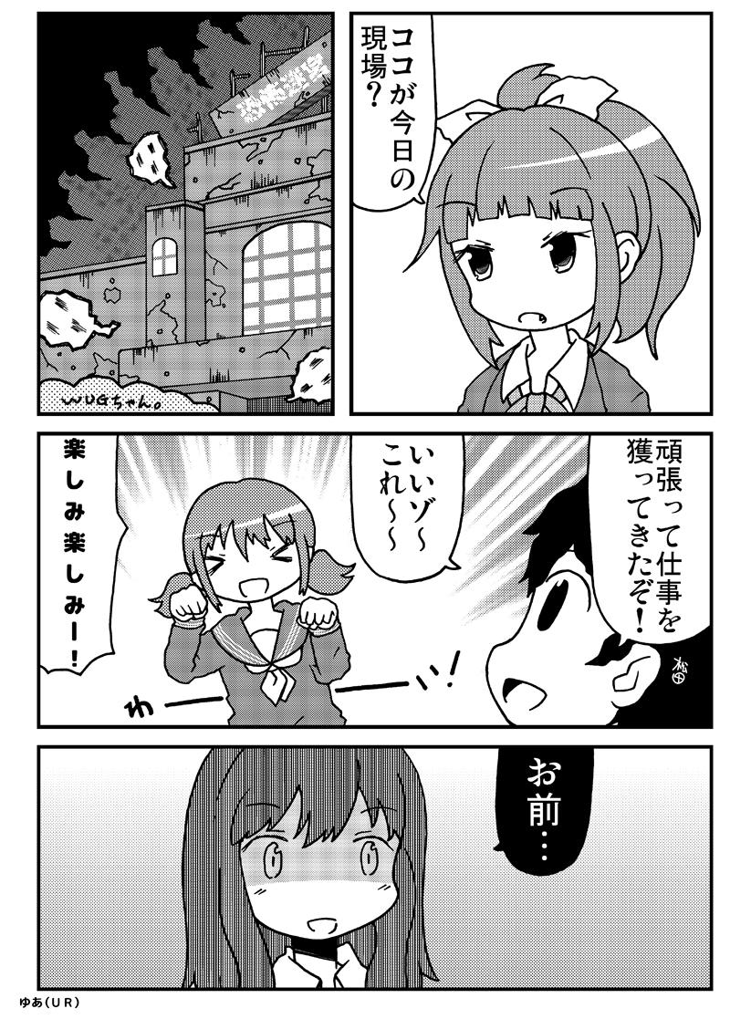 WUGお化け屋敷漫画