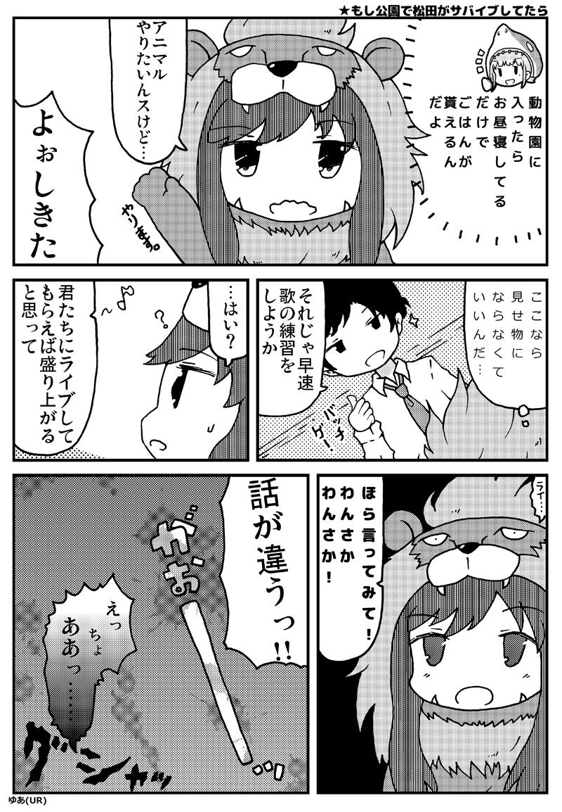 松田サバイブ漫画