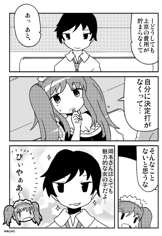 イケメン松田
