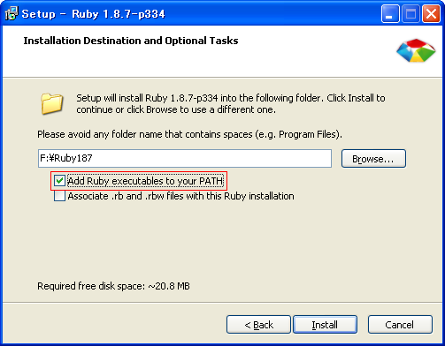 Ruby インストール画面