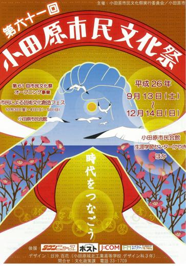 61文化祭