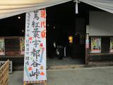 201211静岡_54