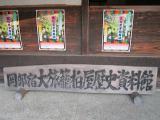 201211静岡_55