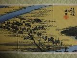 島田てぬぐい