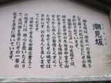 白須賀13