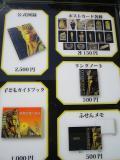 ツタンカーメン展10