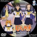 しばいぬ子さん_DVD