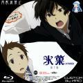 氷菓_7c_BD