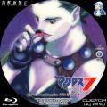 マクロス7_BD-BOX_2-2