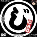 じょしらく_OAD_DVD
