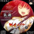 閃乱カグラ_2c_特典CD