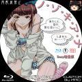 ノゾキアナ_Sexy増量版_BD
