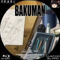 バクマン_2c_BD
